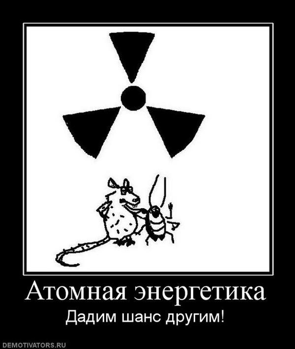 1417972115_565558_atomnaya-energetika