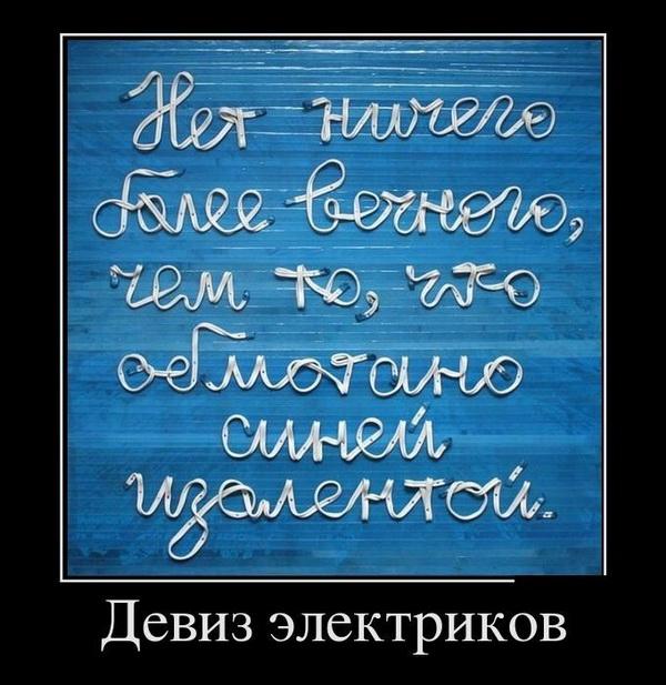 1430705949_20150504-prikoly-demotivatory_xaxa-net.ru-12