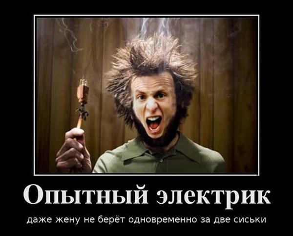 kartinki_pro_elektrikov17