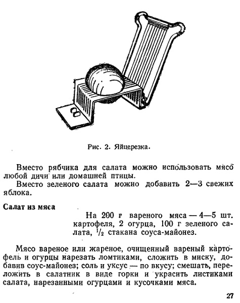 Рецептуры СССР. Салат мясной