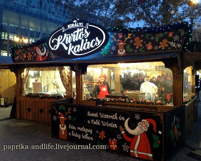 Будапешт. Рождественская ярмарка