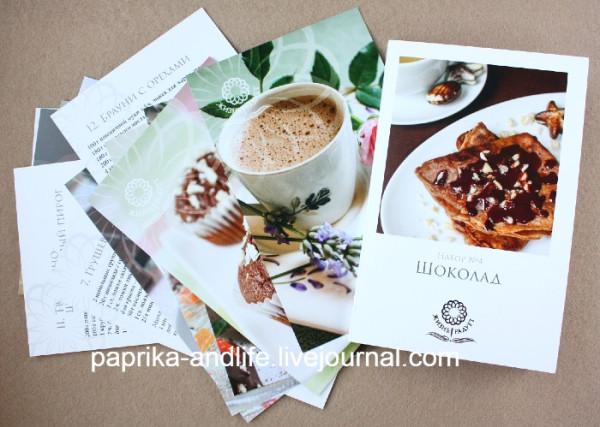 Розыгрыш комплекта кулинарных открыток