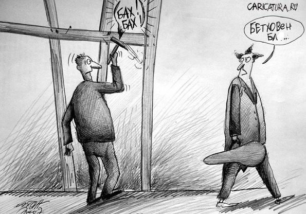 Автор карикатуры Алекс Гордин