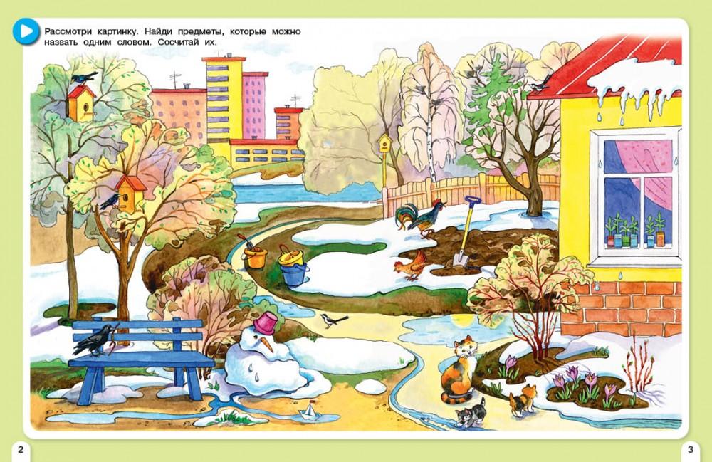 """Страницы из книги """"Весенняя математика. Игровые задания для дошкольников"""""""