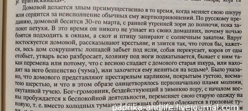«Поэтические воззрения славян на природу», т.2