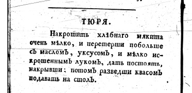 Тюря_Осипов.jpg