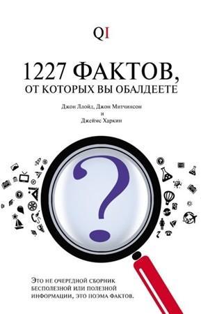 1366966460_1227_faktov