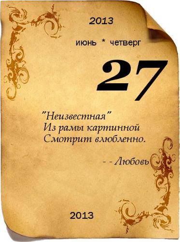 27.06.2013