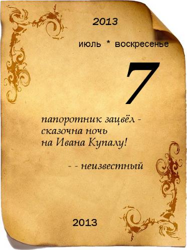 07.07.2013