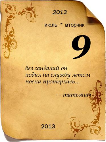 09.07.2013