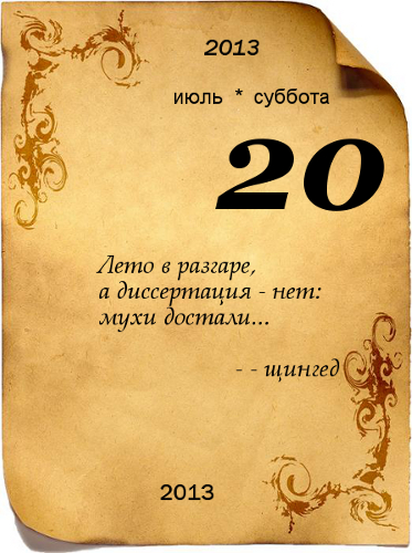 20.07.2013