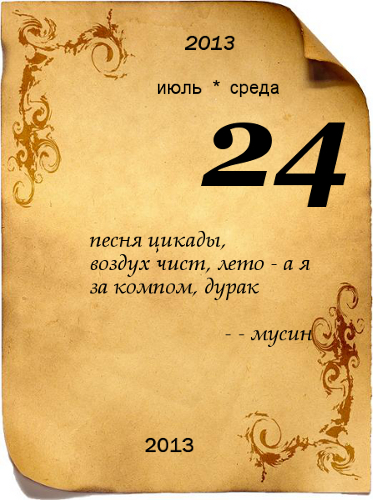 24.07.2013
