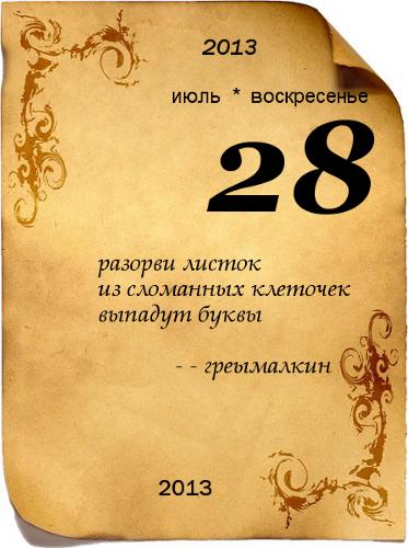 28.07.2013