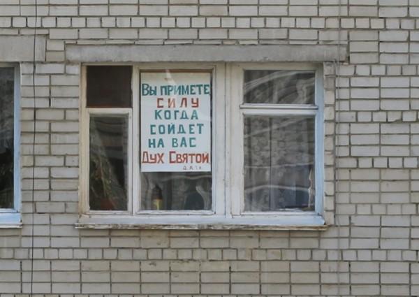 1 религия в окне.jpg