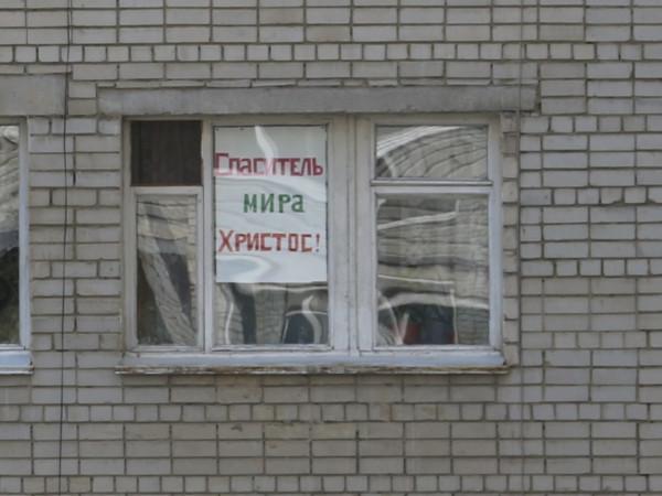 2 религия в окне.jpg