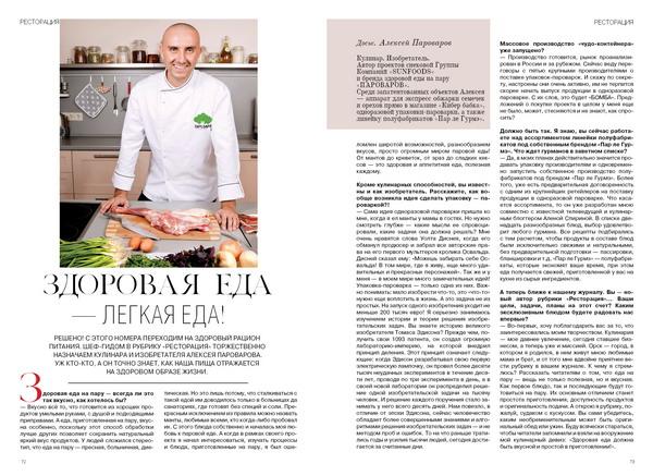 ресторация_prev