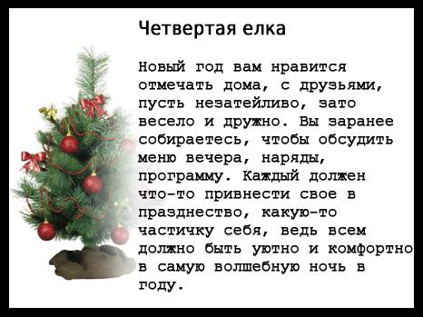 Рождественский тест от para-no-ik