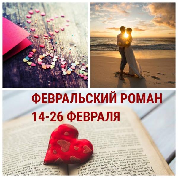 Февральский роман