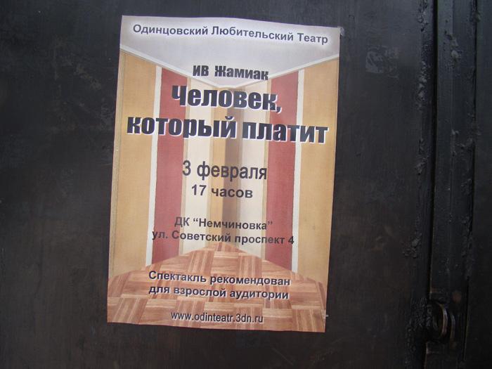 спектакль в любительском театре 027
