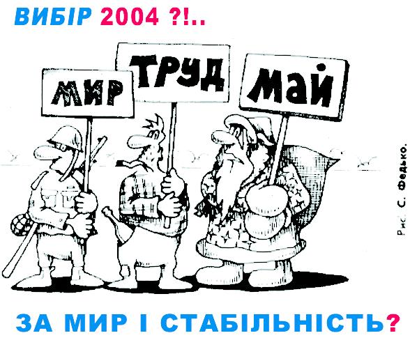 vybir2004