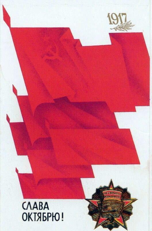 Советские открытки и плакаты к 7 ноября, самолет
