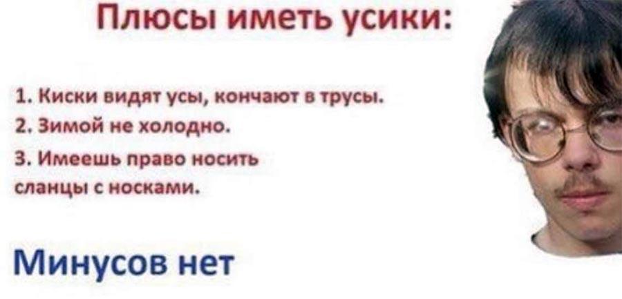 Анекдот Про Усы