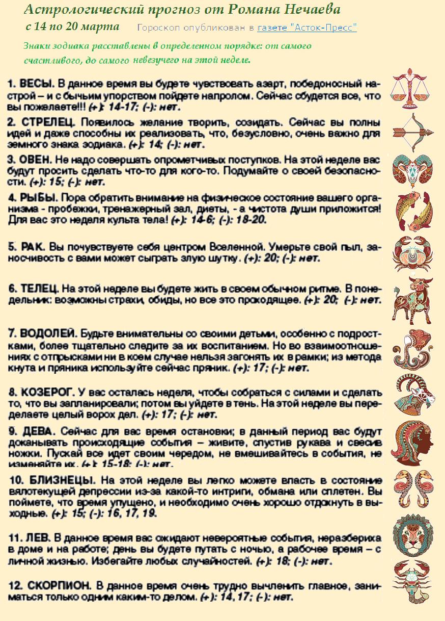 гороскоп для одиноких скорпионов на следующею неделю #8