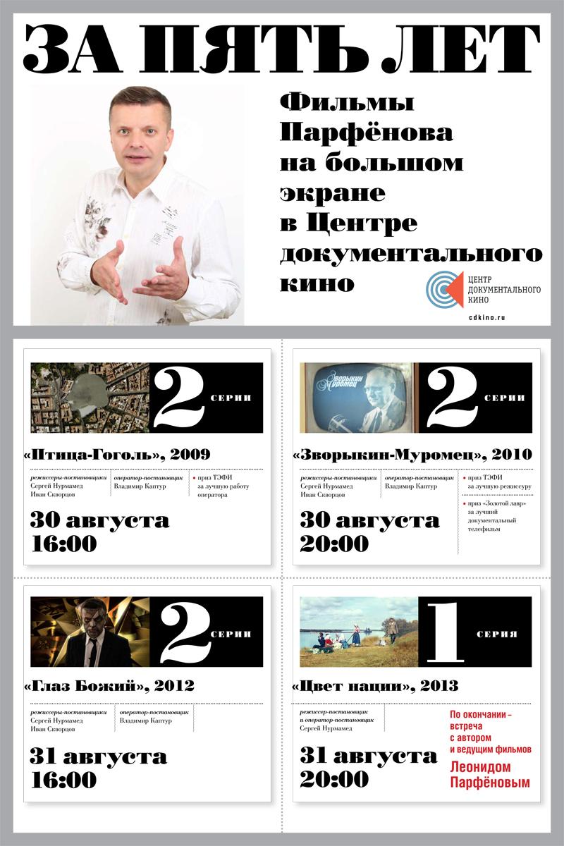 Parfenov afisha 1200x1800