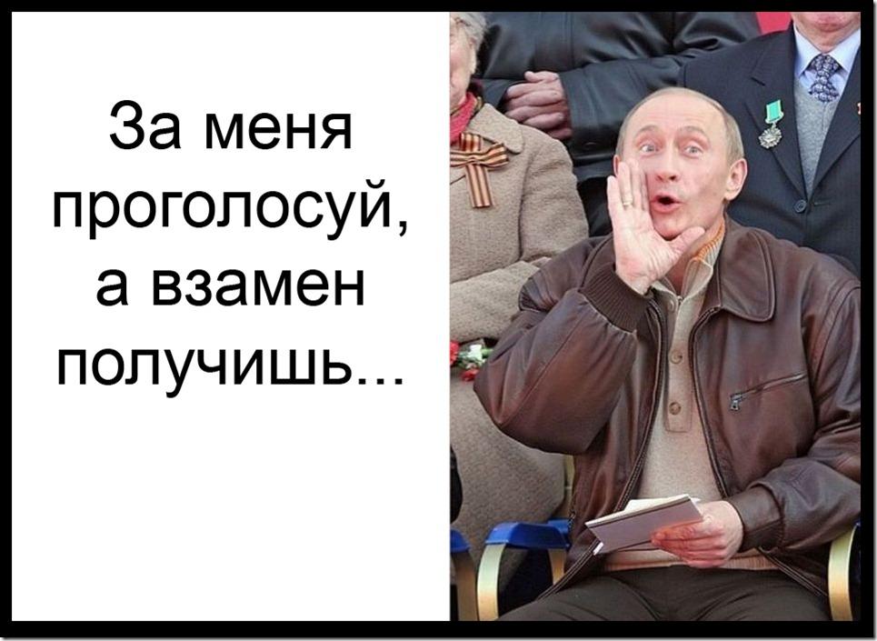"""""""Бюлетень невстановленої форми"""", - """"Та ну"""", - Путін тільки з третього разу зміг укинути бюлетень в урну для голосування на виборах мера Москви - Цензор.НЕТ 5180"""