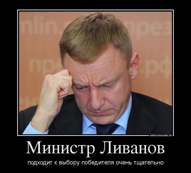 75387_ministr-livanov_demotivators_to