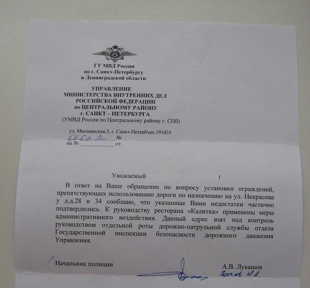 otvet_nekrasova