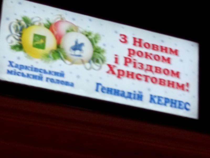 Вечерне-новогодний Харьков