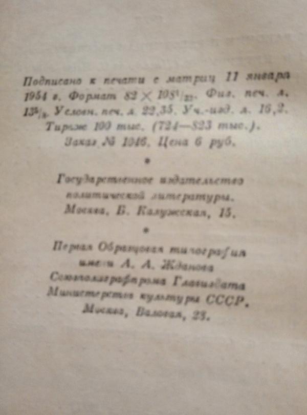 Полное собрание сочинений И. В. Сталина