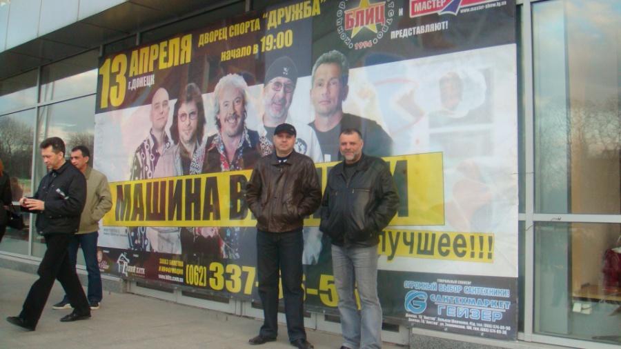 Машина времени в Донецке