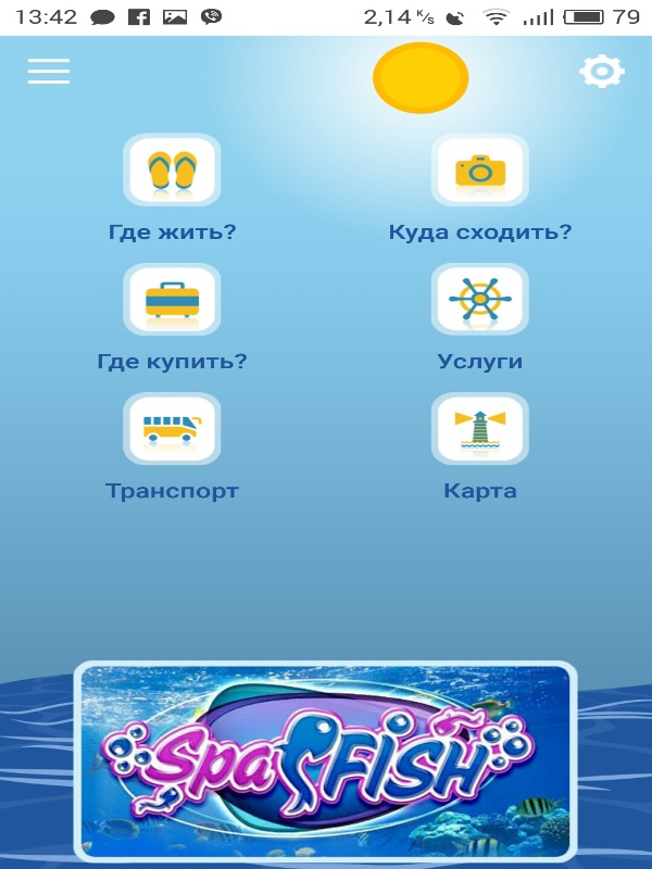 Мобильное приложение На море