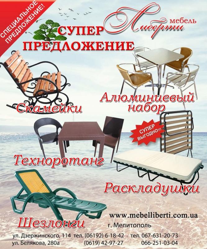 Мебель Либерти