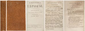 027_01 Вестник Европы, издаваемый Владимиром Измайловым. 1814г.