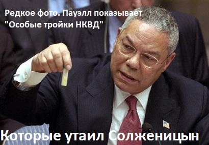 Colin_Powell_anthrax_vial._5_Feb_2003_at_the_UN[1].jpg