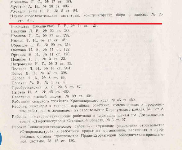 Nagrada61-B.png