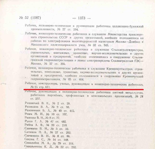Nagrada61-C.png