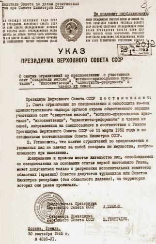 ukaz_prezidiuma_vs_sssr_ot_30.09.1965.jpg