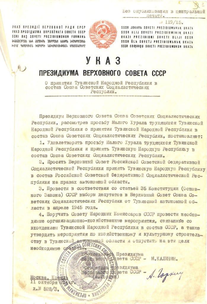 Указ-Президиума-11.10.1944-699x1024.jpg