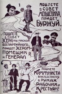 Большевистский плакат, призывающий на выборах в Советы голосовать против эсеров и меньшевиков. 1921 год