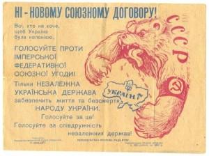 "Листовка украинских ""демократов"" против Союза, 1991 год"