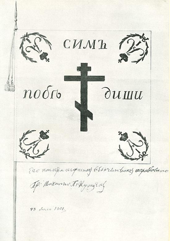 1812_Opolchenie_1