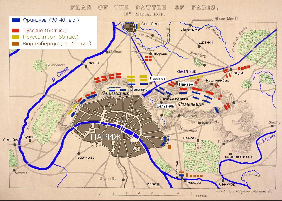 Battle_of_Paris_1814_map_Rus