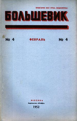 Bolshevik-1952.jpg