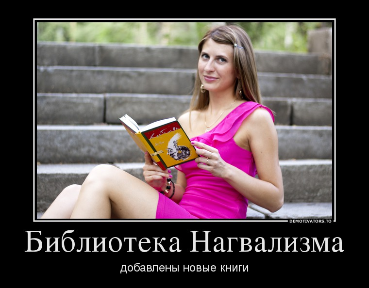 368649_biblioteka-nagvalizma_demotivators_ru