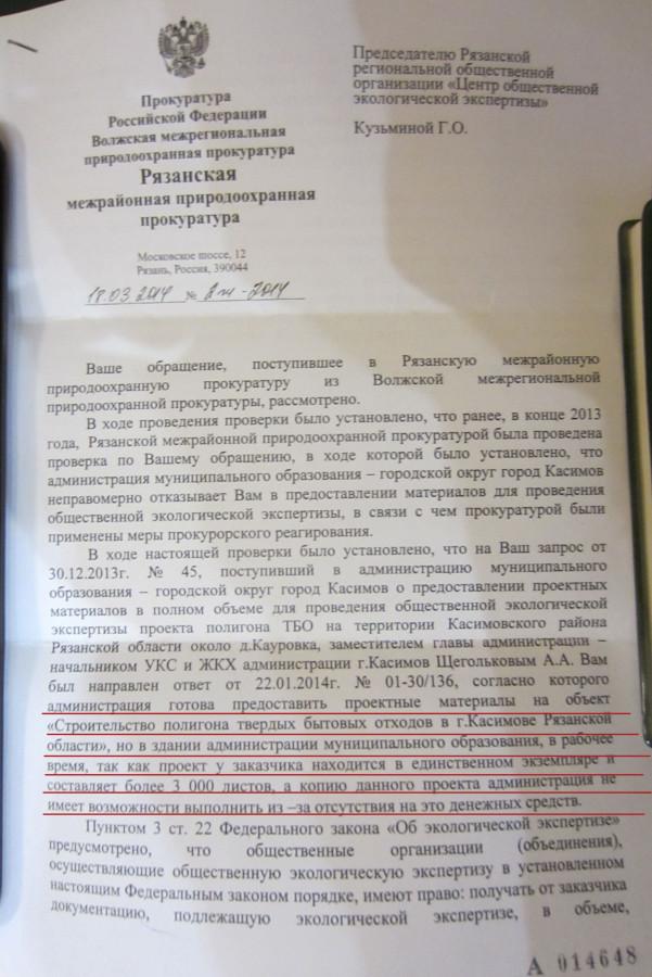 Прокуратура Кассимов