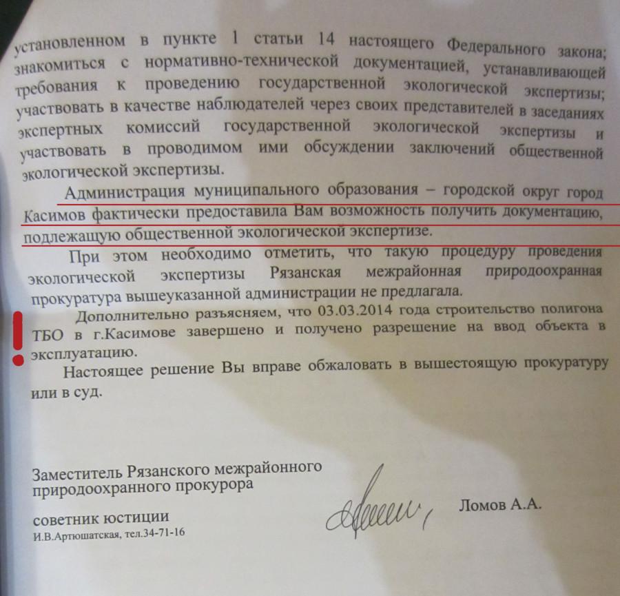 Прокуратура Кассимов 2